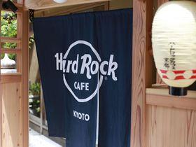ハードロックカフェ京都!祇園白川で京文化とロックの融合