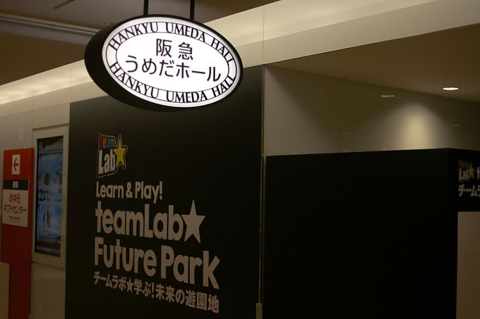 阪急うめだ本店で「チームラボ 学ぶ!未来の遊園地」を開催