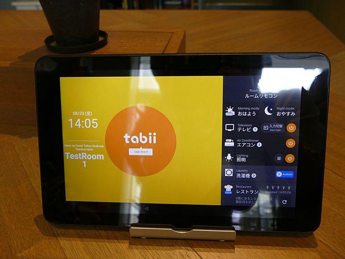 IoTデバイスで近未来を楽しむ&AND HOSTEL