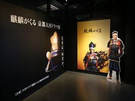 麒麟がくる 京都大河ドラマ館!ゆかりの亀岡で光秀に迫る