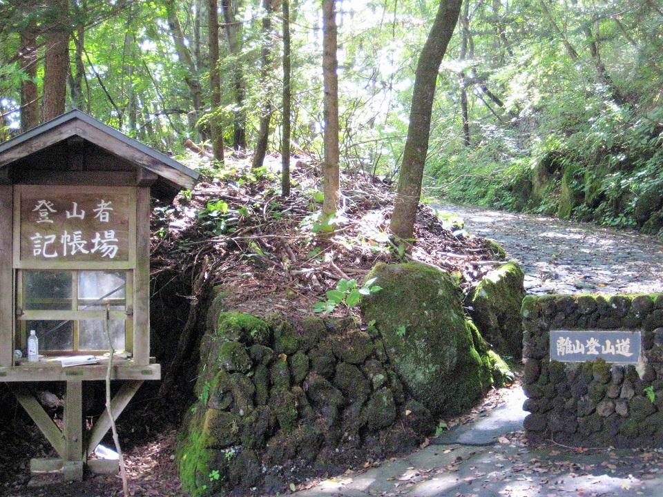 閑静な別荘地を歩いて登山道入口へ
