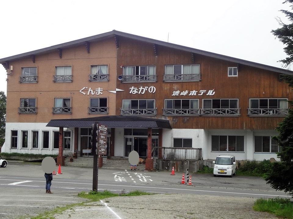 ホテルで発行してもらえる「日本国道最高地点到達証明書」