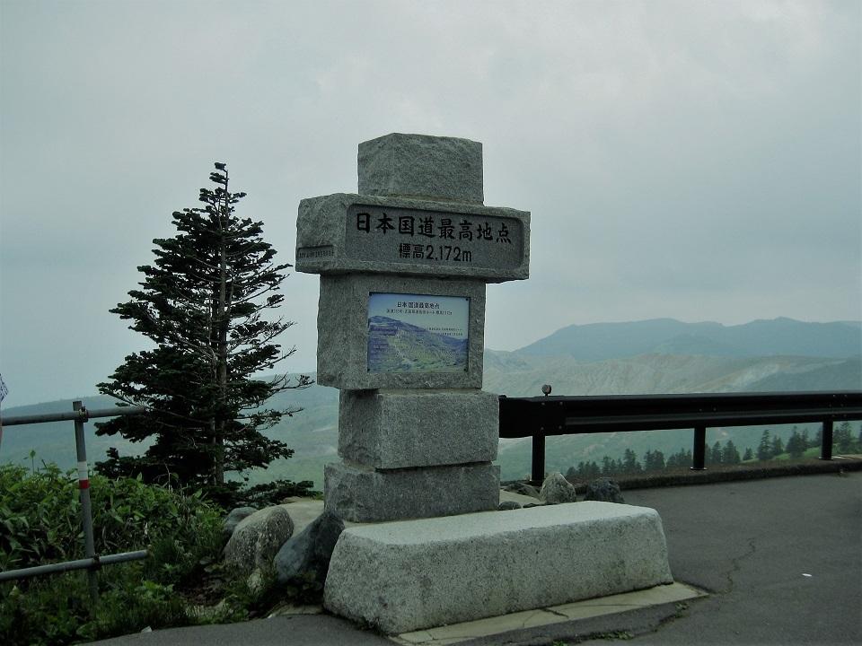 「渋峠・日本国道最高地点」から眺める大パノラマ