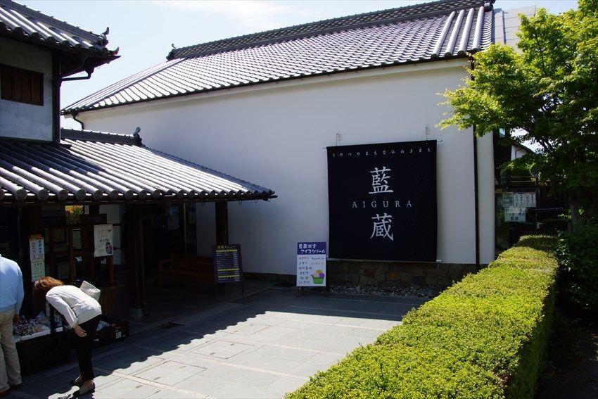 蔵を改造したお店「藍蔵」で食事や買い物