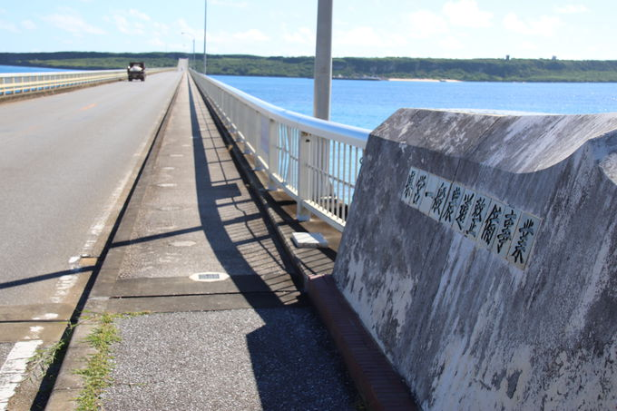 来間大橋の意外な側面