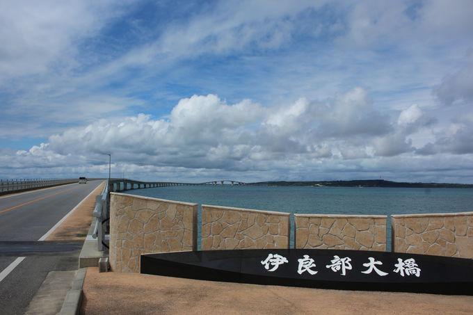 伊良部大橋開通で近くなった「佐和田の浜」