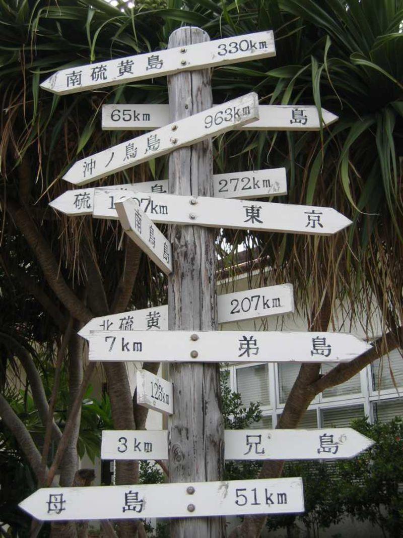 東洋のガラパゴス「小笠原諸島・父島」その2 父島探索必携グッズ