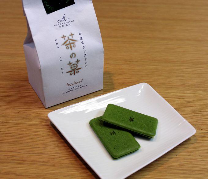 新たな京菓子代表といえばコレ!マールブランシュ「茶の菓」