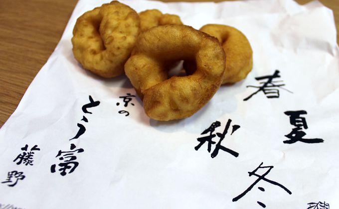 こんなもんじゃの「豆乳ドーナッツ」
