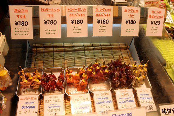 鮮魚木村の「串魚」