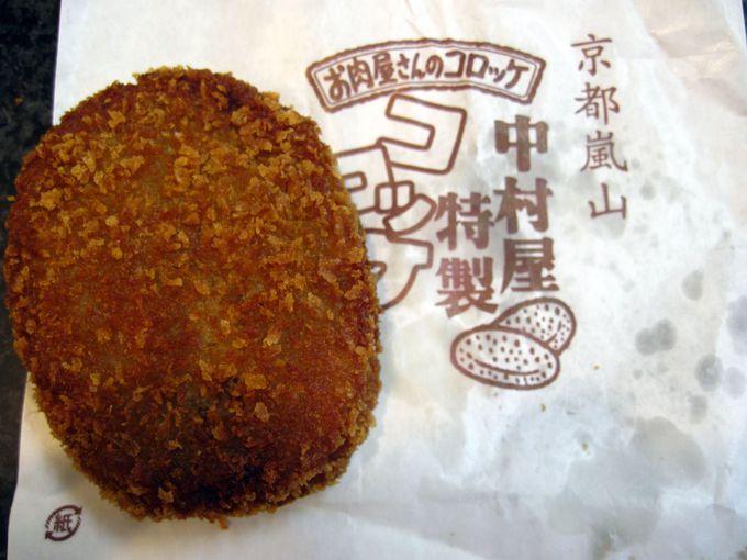 中村屋の「お肉屋さんのコロッケ」