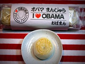小浜市の和菓子店・井上耕養庵が「オバマまんじゅう」でオバマ大統領を勝手に応援している