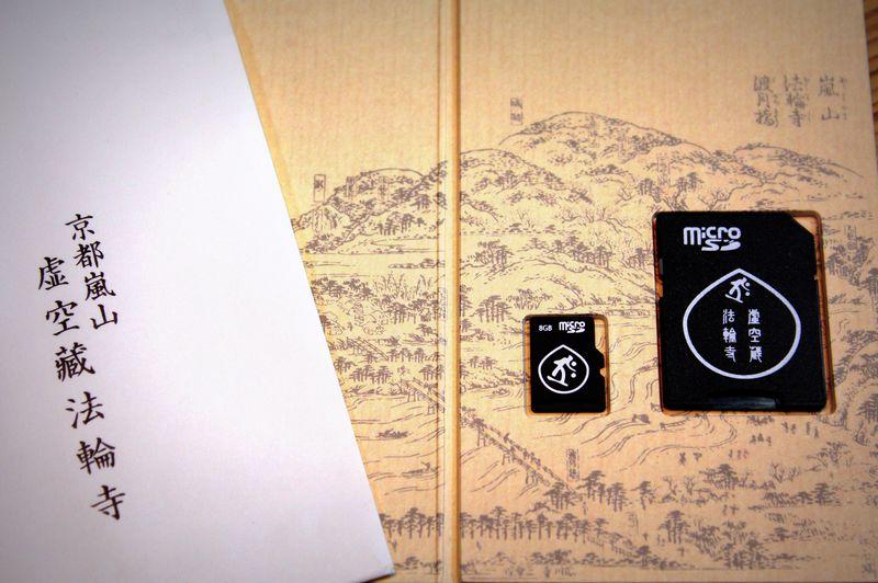 嵐山「法輪寺・電電宮」は電気・電波・IT関連事業者の守り神!