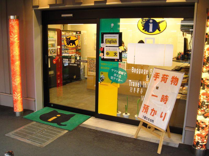 嵐電嵐山駅には観光案内をするクロネコヤマトの宅急便がある!
