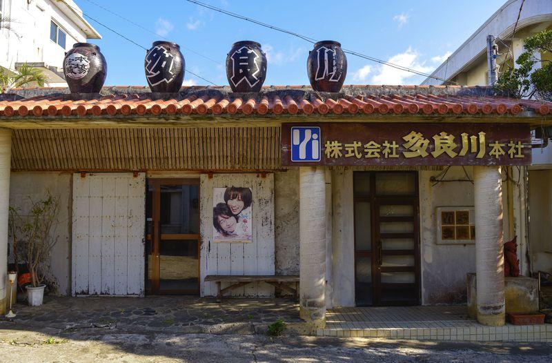 宮古島の代表的酒造所「多良川」