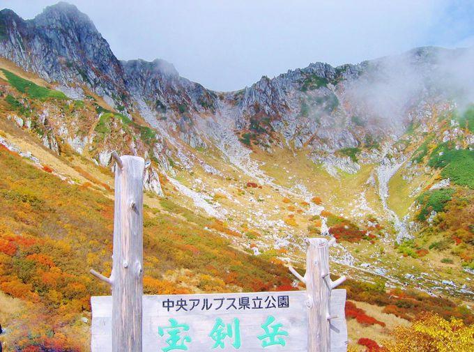 6.千畳敷カール/長野県