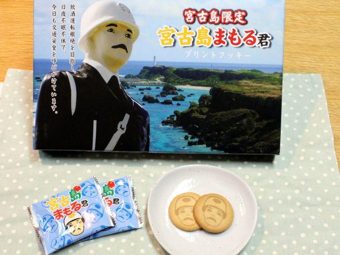 3日目:宮古島のお土産に「宮古島まもる君」グッズはいかが?
