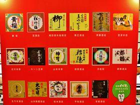 伏見の酒で乾杯!日本酒好きは「SAKEZO'S BAR」に集え!