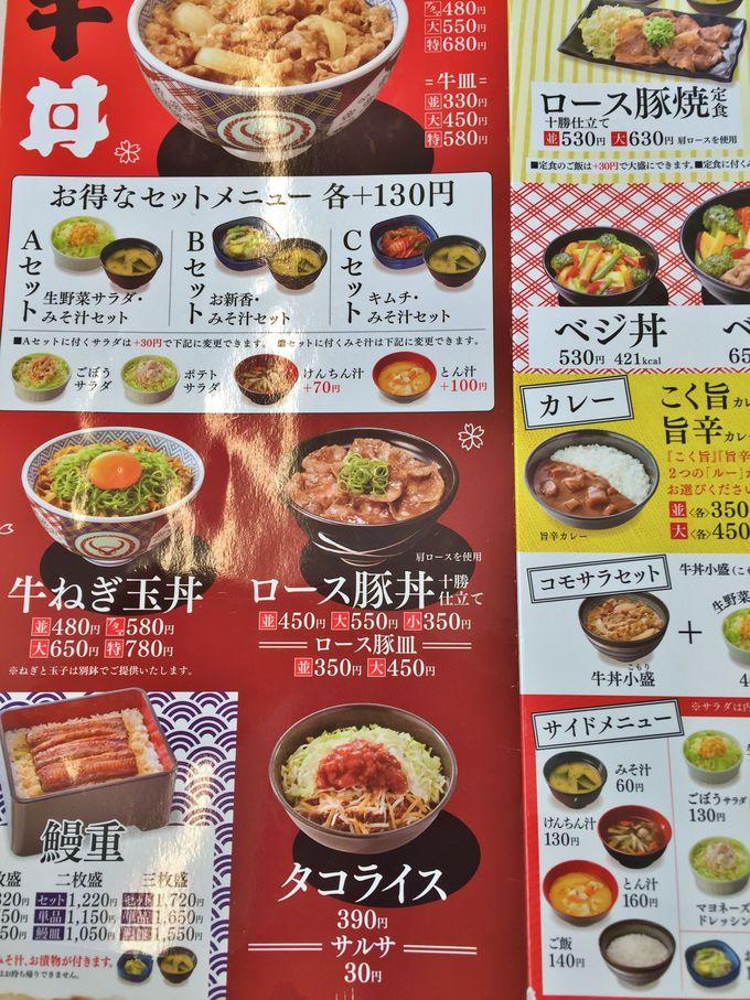 沖縄の吉野家でしか食べられないタコライス!