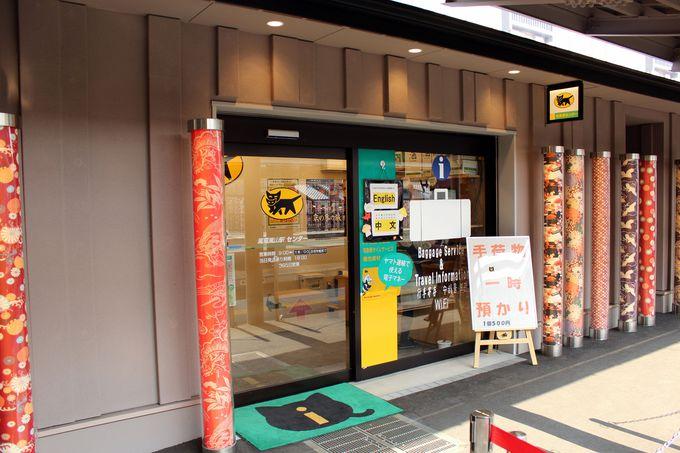 嵐電嵐山駅はホームにクロネコヤマトの集配所がある駅
