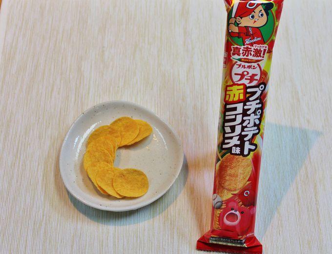ブルボンプチ×広島カープ=「プチポテト赤コンソメ味」