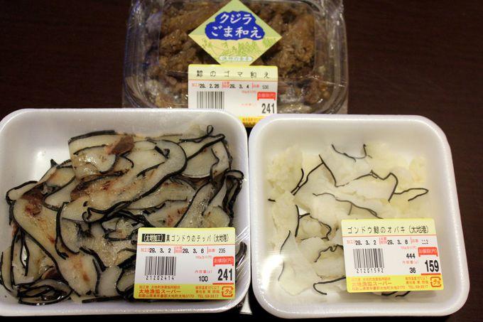 漁協スーパーでわくわくショッピング!