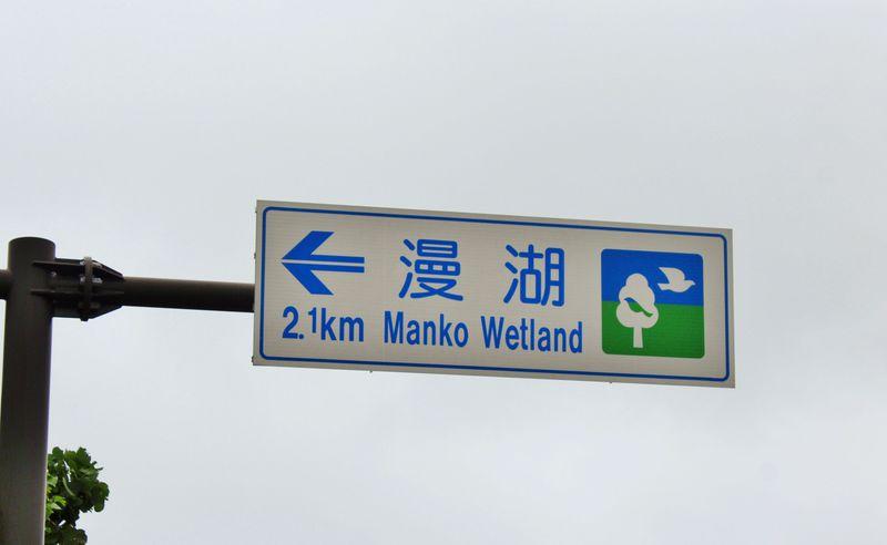 沖縄のwetland「漫湖」についてそろそろ真剣に語ろう