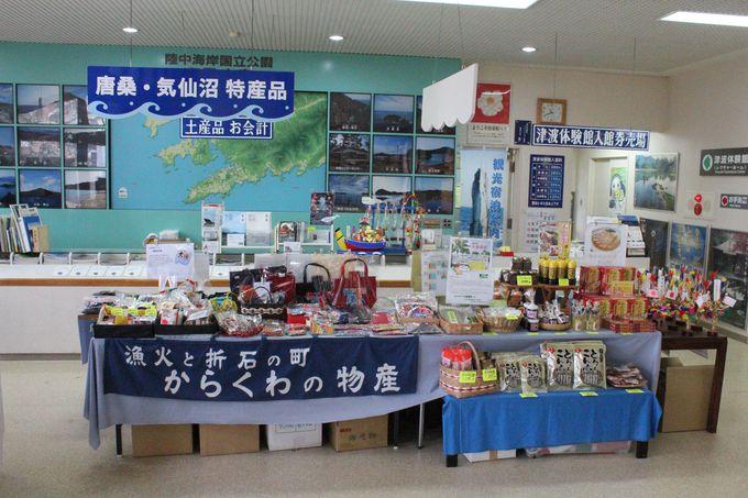 唐桑半島・気仙沼の特産品コーナーも要チェック!