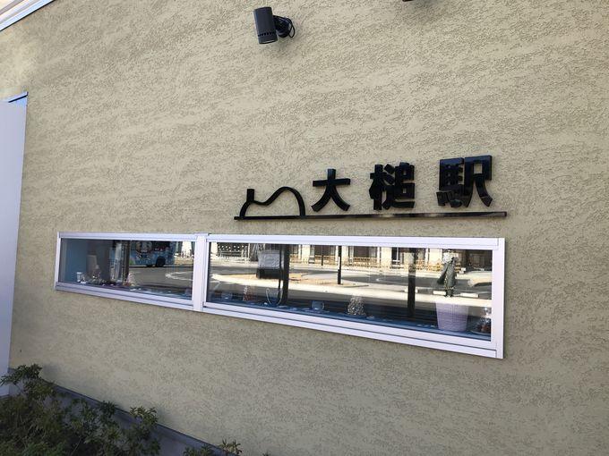 三陸鉄道「大槌駅」