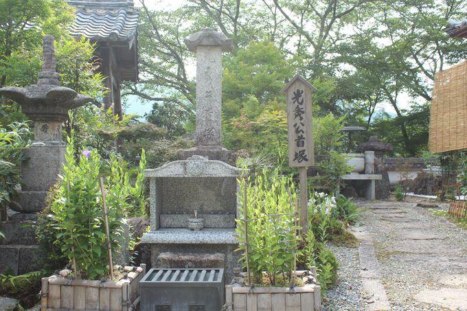 谷性寺の境内には光秀の塚が
