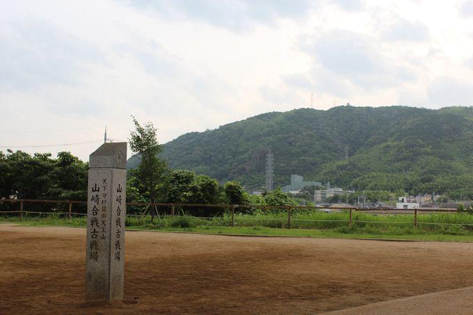 天王山!「山崎の合戦」関連スポット