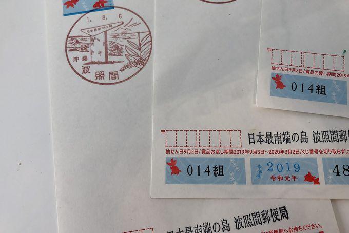 最南端証明書や最南端の郵便局も要チェック