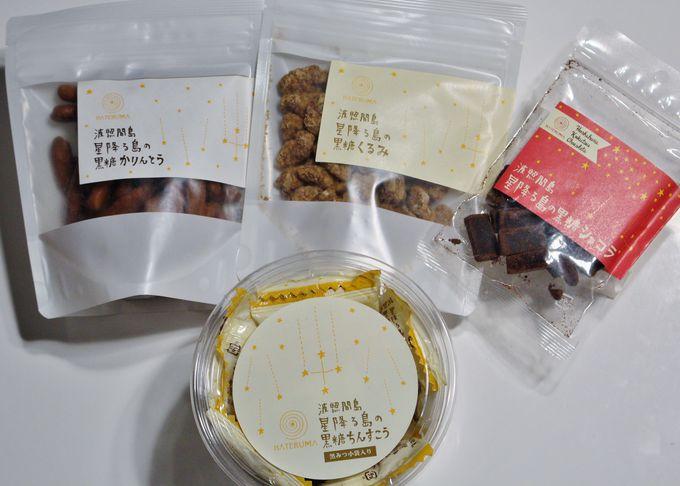 波照間産の黒糖を使った「星降る島の黒糖シリーズ」