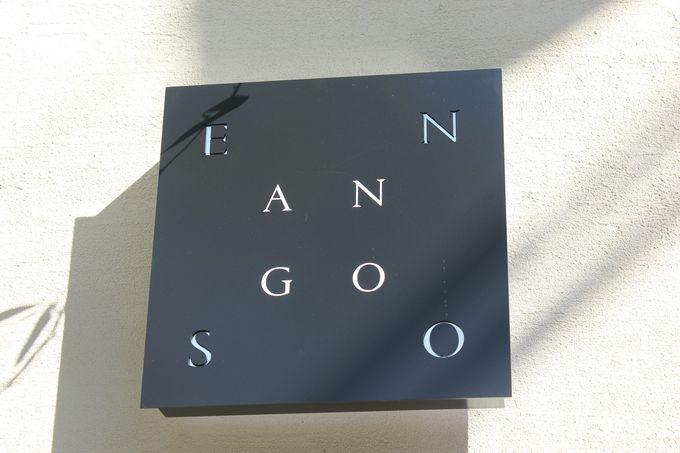 寺田尚樹氏が手掛けたホテル「ENSO ANGO YAMATO I」
