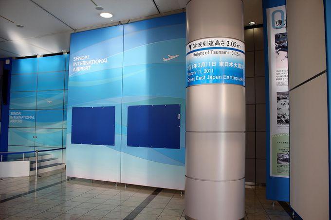 東日本大震災と仙台空港