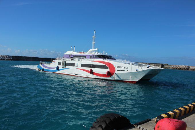 波照間島へのアクセスと旅の準備