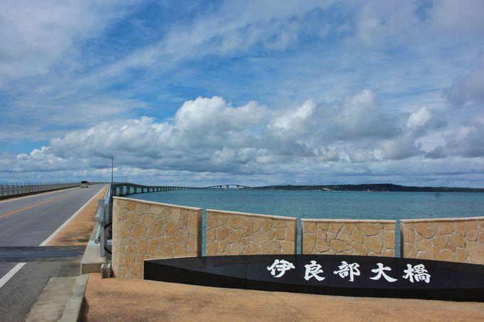 伊良部島をドライブしよう