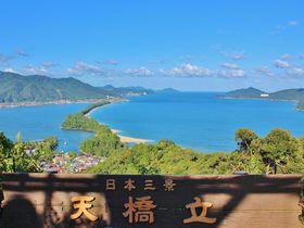 日本三景・天橋立の眺めを楽しむ四大観!ビューポイントまとめ