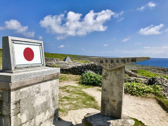 日本最南端ゾーンにはいろいろな石碑がある