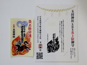 SNS炎上除けのお守り!?京都「玉田神社」は方除け・火除けの守り神