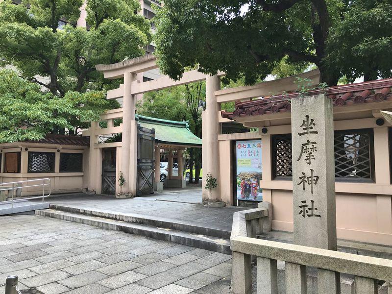 番地が渡辺!?大阪「坐摩神社」は全国の渡辺さん発祥の地