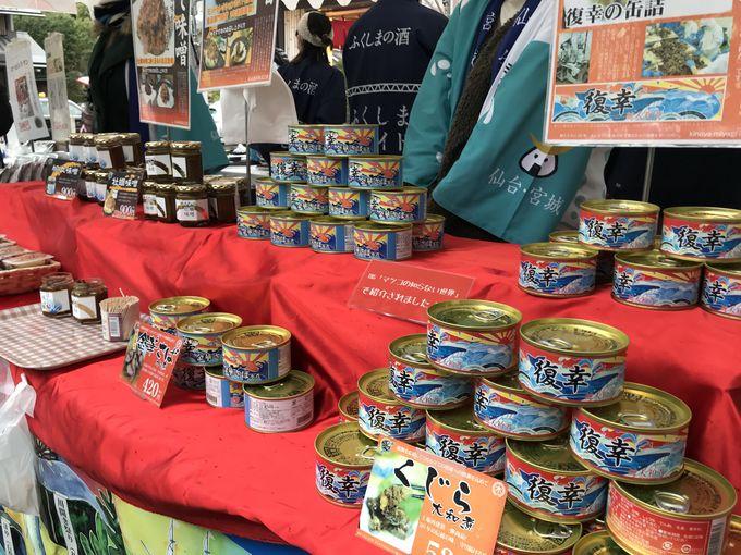 京都から東北復興の応援!
