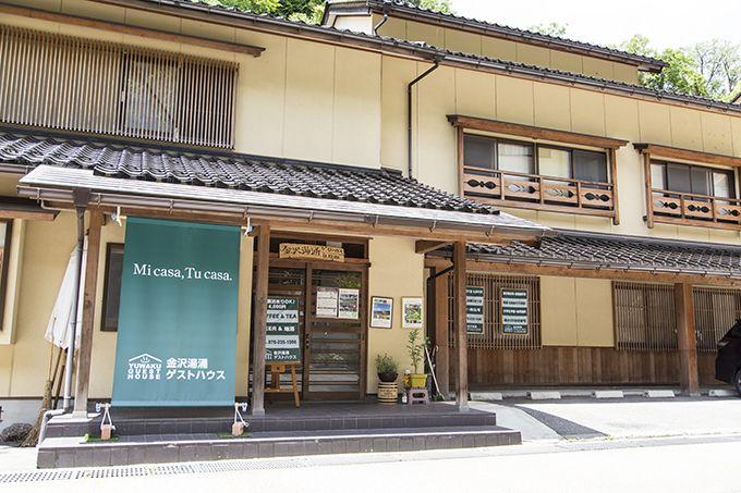 金沢湯涌温泉に湯治場が復活!〜金沢湯涌ゲストハウス〜