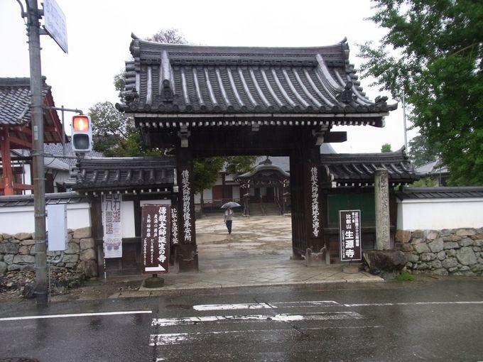 最澄ゆかりの里坊・生源寺