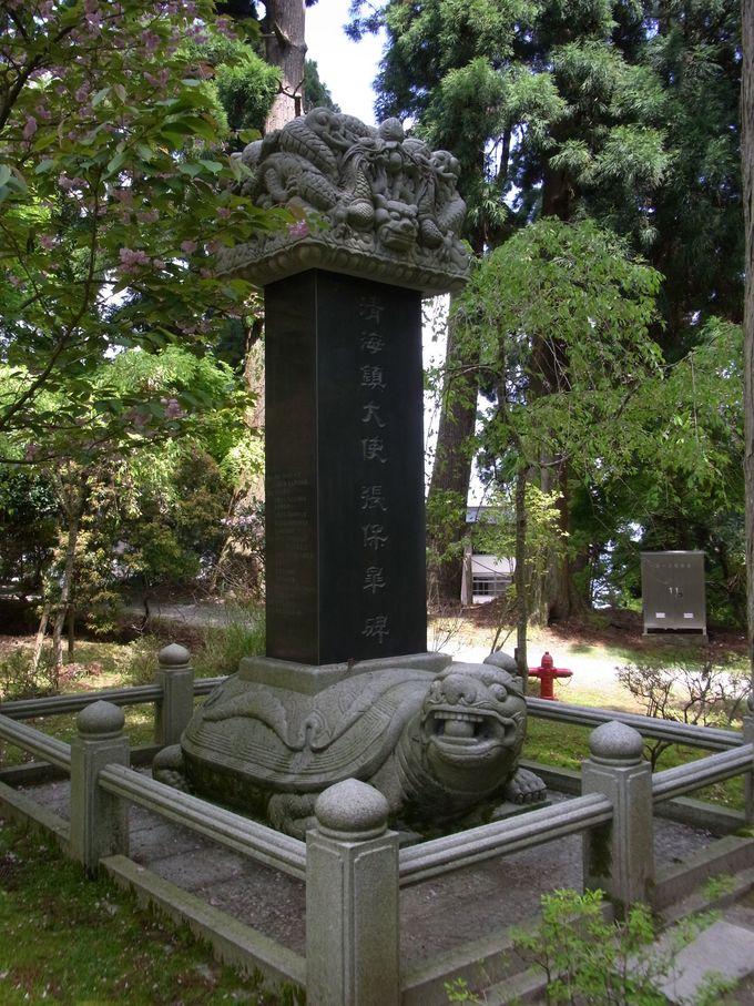 張保皐(チャン・ボゴ)の顕彰碑