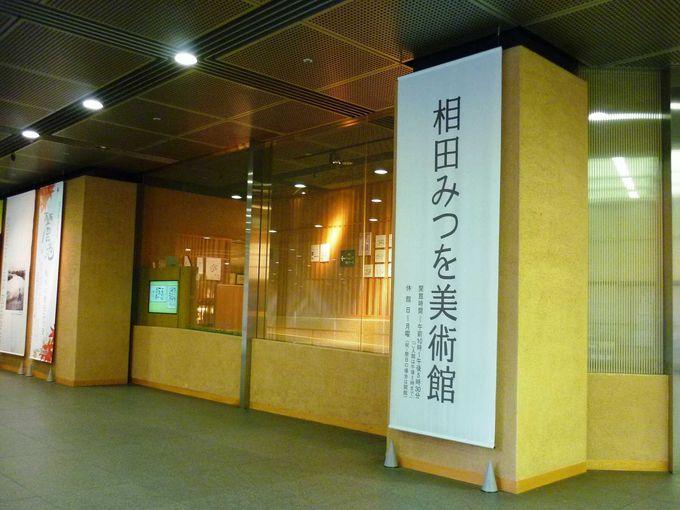 相田みつを美術館は国際フォーラム地下1階