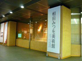 相田みつを美術館で心に残る出逢いを♪