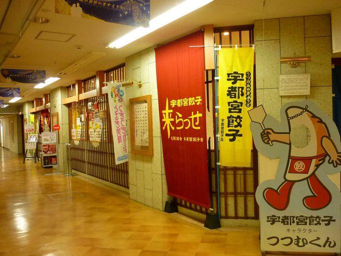 宇都宮といえば餃子!宇都宮の餃子テーマパーク「来らっせ」