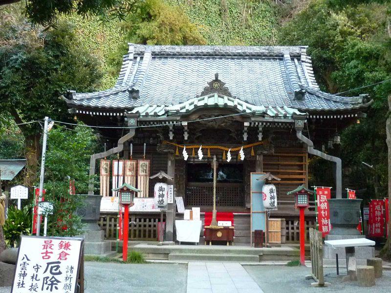 鎌倉駅から徒歩8分、鎌倉最古の厄除け「八雲神社」