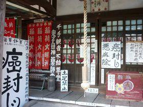 鎌倉駅から徒歩12分、癌封じのご利益がある「上行寺」